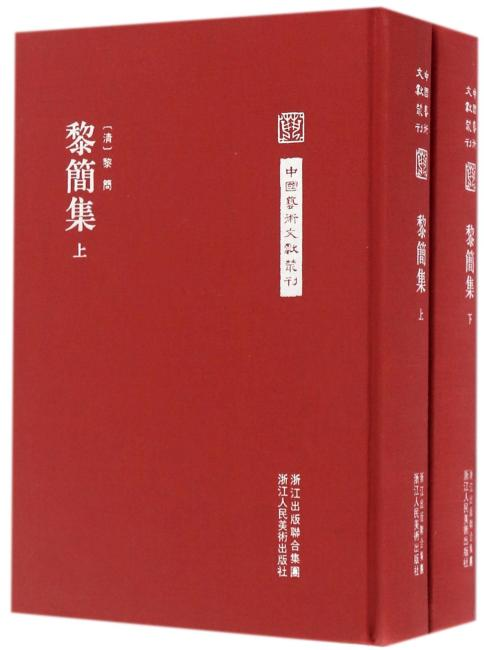 中国艺术文献丛刊:黎简集(共2册)