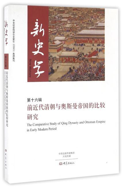 新史学.第16辑 前近代清朝与奥斯曼帝国的比较研究
