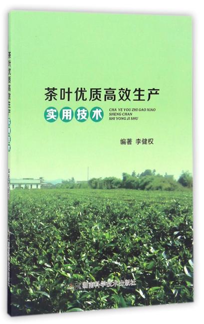 茶叶优质高效生产实用技术