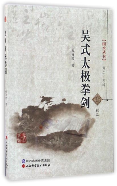 吴式太极拳剑(配盘)