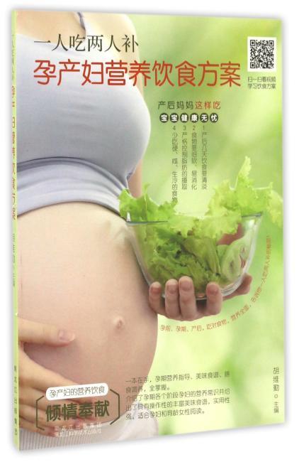 一人吃两人补,孕产妇营养饮食方案