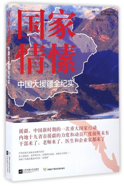 国家情愫:中国大援疆全纪实