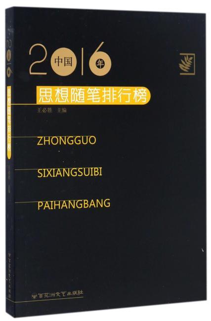 2016年中国思想随笔排行榜