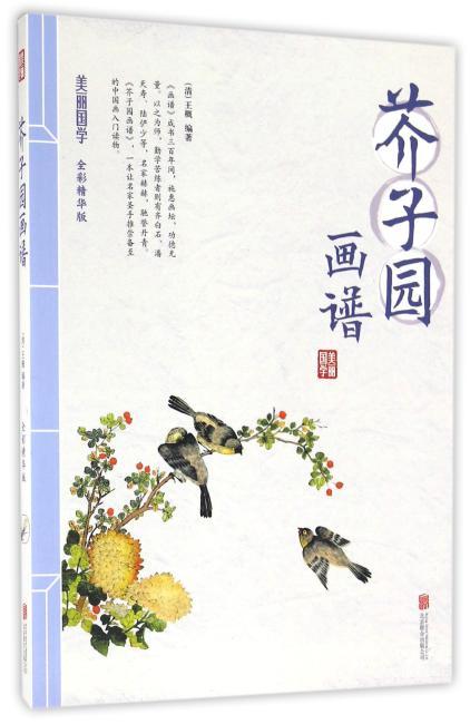 芥子园画谱 美丽国学 学生版