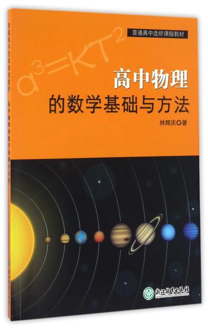 普通高中选修课程教材 高中物理的数学基础与方法