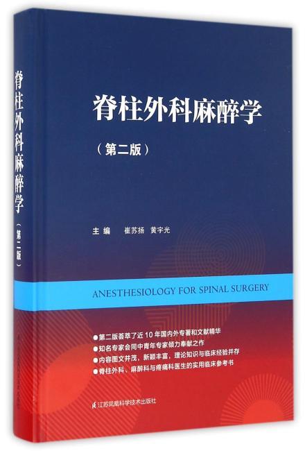 脊柱外科麻醉学(第二版)