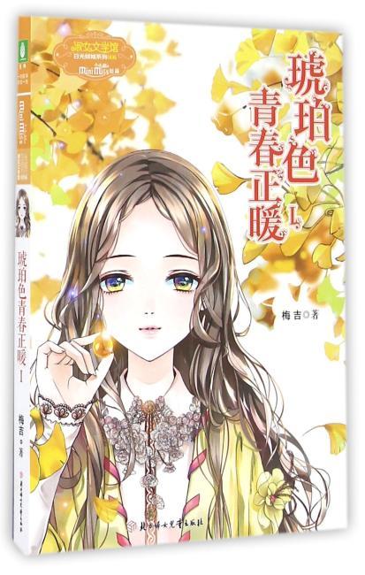 意林小小姐日光倾城系列--琥珀色青春正暖1(升级版)