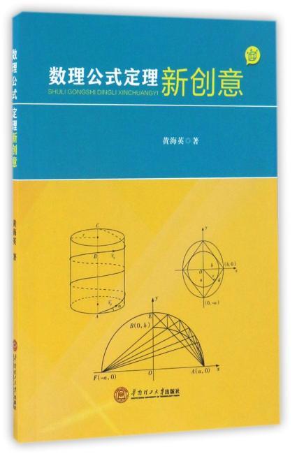 数理公式定理新创意