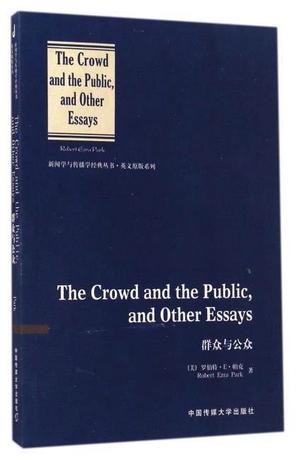 群众与公众