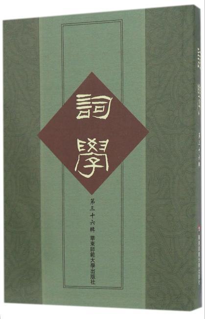 词学(第三十六辑)
