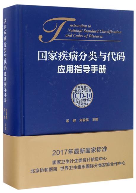 国家疾病分类与代码应用指导手册(ICD-10)