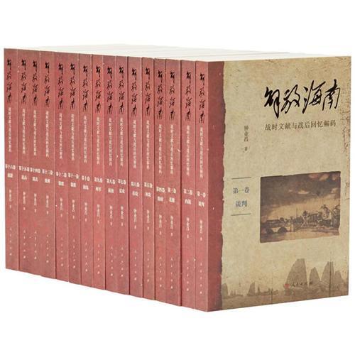 解放海南——战时文献与战后回忆解码(全十六卷)