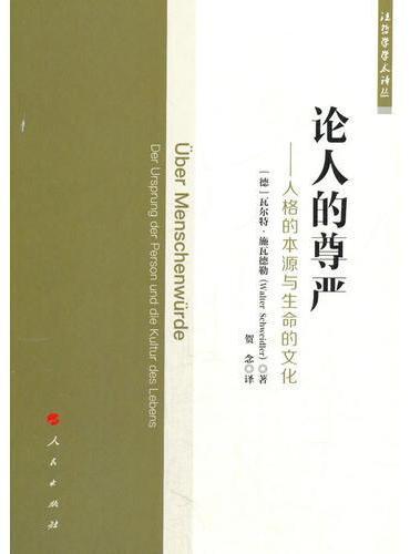 论人的尊严——人格的本源与生命的文化(法哲学学术译丛)