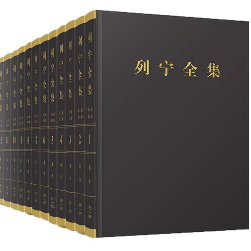 《列宁全集》第2版增订版(第1-60卷)