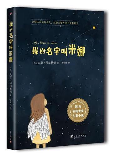 国际安徒生奖儿童小说:我的名字叫米娜
