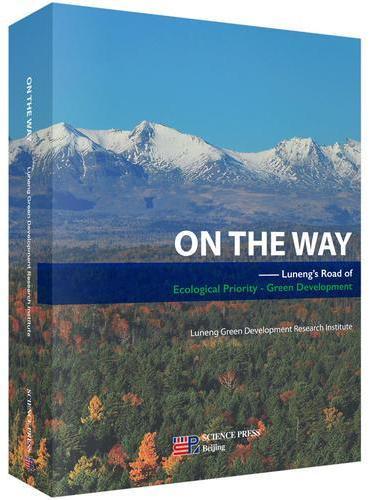 在路上——鲁能生态优先绿色发展探索与未来(英文版)