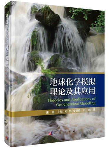 地球化学模拟理论及其应用