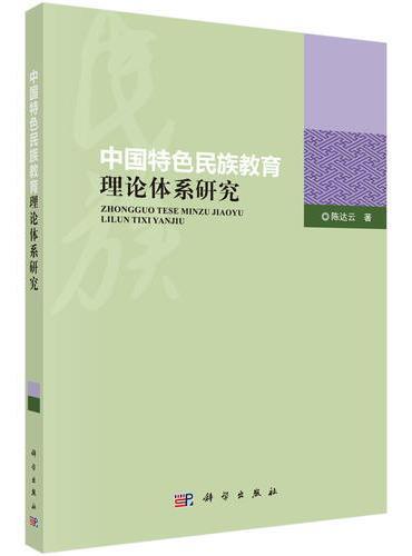 中国特色民族教育理论体系研究