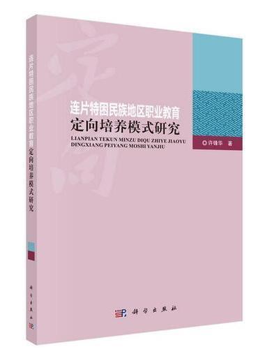 连片特困民族地区职业教育定向培养模式研究
