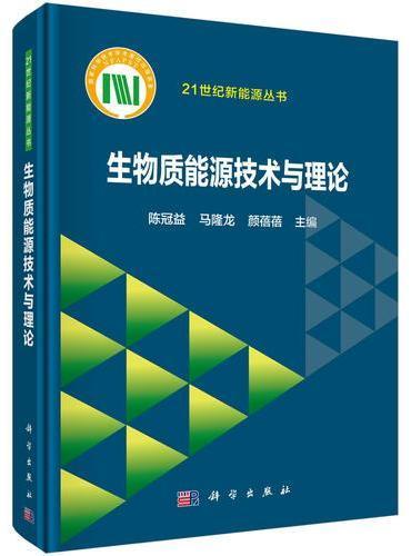 生物质能源技术与理论