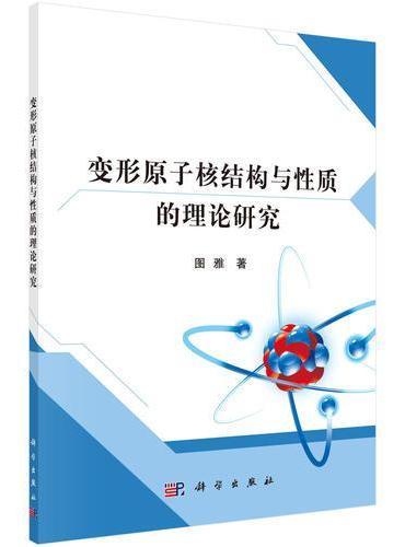 变形原子核结构与性质的理论研究