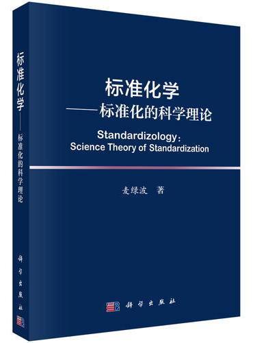 标准化学——标准化的科学理论