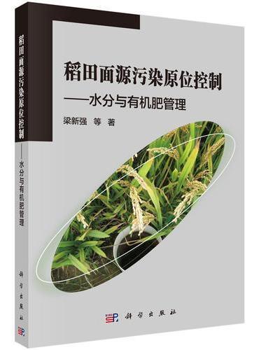 稻田面源污染原位控制——水分与有机肥管理