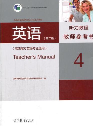 英语(第二版)听力教程教师参考书4(高职高专英语专业适用)
