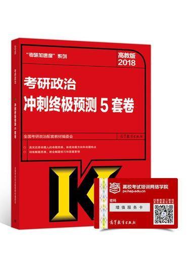2018考研政治冲刺终极预测5套卷