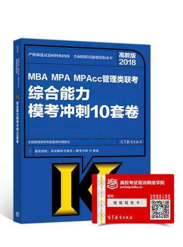 2018MBA MPA MPAcc管理类联考综合能力模考冲刺10套卷