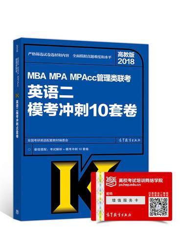2018MBA MPA MPAcc管理类联考英语二模考冲刺10套卷