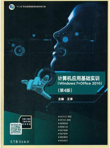 计算机应用基础实训(Windows 7+Office 2010)(第4版)