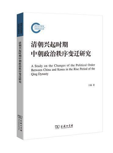 清朝兴起时期中朝政治秩序变迁研究(国家社科基金后期资助项目)