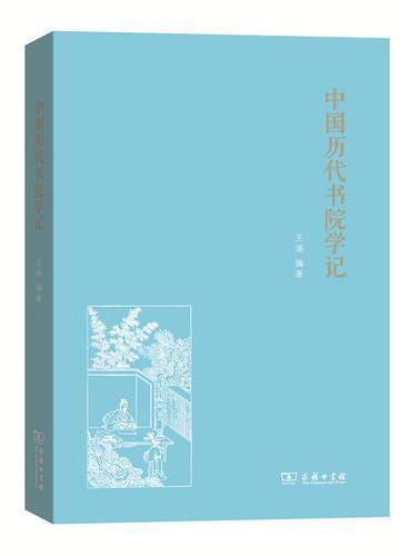 中国历代书院学记