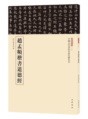 赵孟頫楷书道德经(中国古代书法名家名碑名本丛书)
