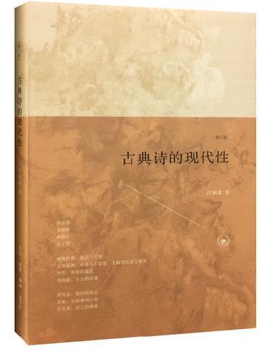 古典诗的现代性[修订版]