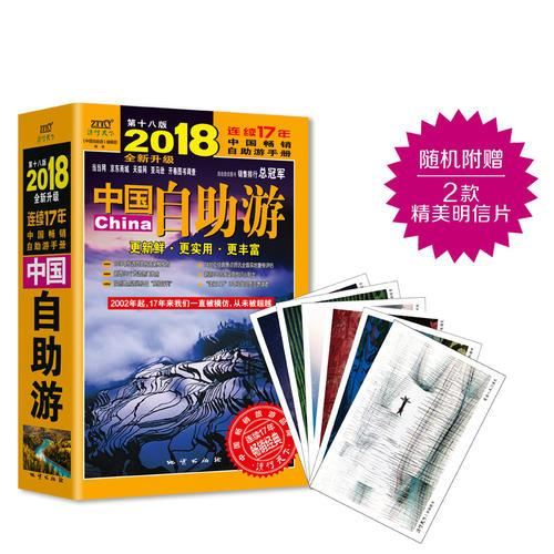 中国自助游(2018全新升级版)连续畅销17年的中国自助旅游手册 ,附赠精美明信片