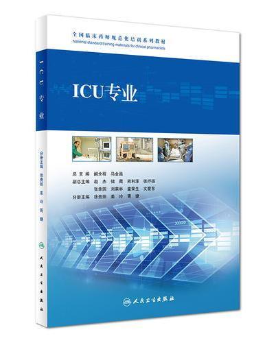 全国临床药师规范化培训系列教材·ICU专业