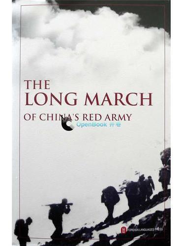 中国工农红军长征简史(英文版)