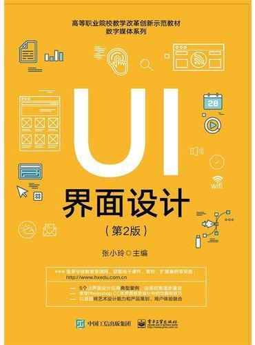 UI界面设计(第2版)