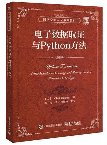 电子数据取证与Python方法