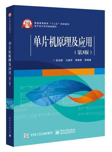 单片机原理及应用(第3版)