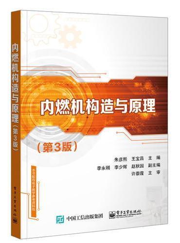 内燃机构造与原理(第3版)