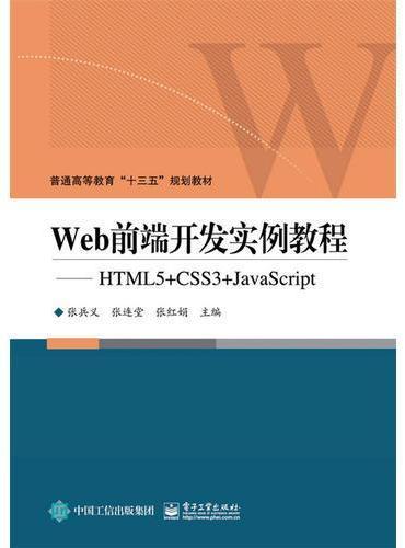 Web前端开发实例教程——HTML5+CSS3+JavaScript