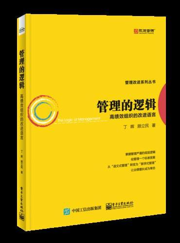 管理的逻辑——高绩效组织的改进语言