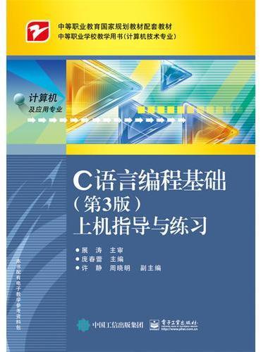 C语言编程基础(第3版)上机指导与练习