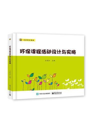 环保课程活动设计与实施