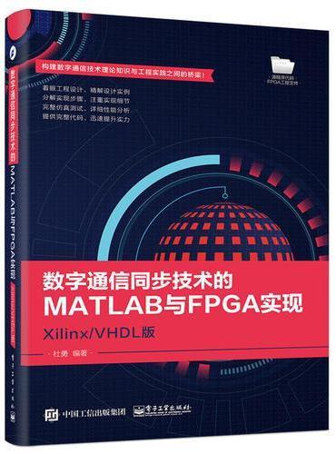 数字通信同步技术的MATLAB与FPGA实现——Xilinx/VHDL版