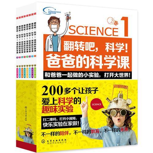 翻转吧,科学!爸爸的科学课:全8册