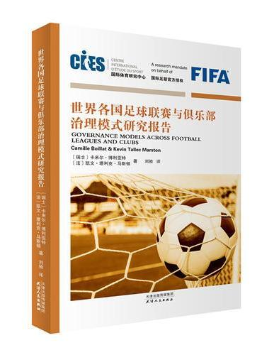 世界各国足球联赛与俱乐部治理模式研究报告